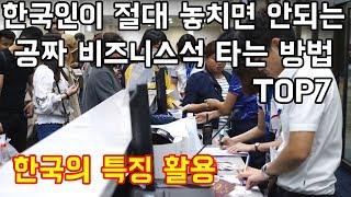한국인이 절대 놓치면 안되는 공짜 비즈니스석 타는방법 TOP7