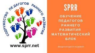 Математика Для Малышей | Обучение Педагогов Раннего Развития