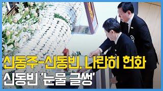 신동주-신동빈 형제, 영결식서 나란히 헌화...인사말은 '형님 먼저'