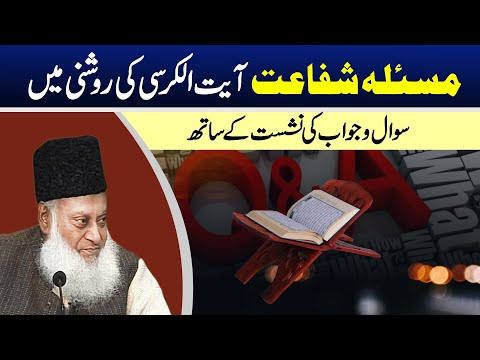 Ayat Al-Kursi  Masala Shifaat With Question Answer By Dr. Israr Ahmed