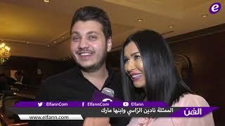 نادين الراسي: