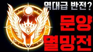 [렌] [리니지M] 아인하사드 문양 다이아 초기화 멸망전 (역대급 반전 영상) 天堂m LineageM