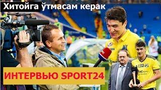 Элдор Шомуродов SPORT 24 ИТЕРВЬЮ  берди