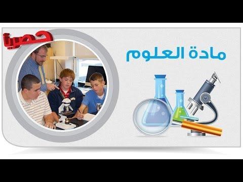 العلوم - الصف الثالث الإعدادى| الوحدة الثالثة - الكون 01