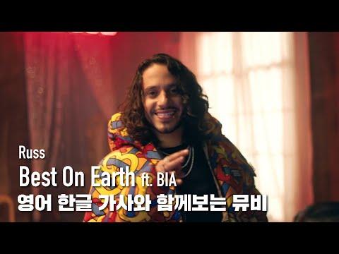 한글 자막 MV   Russ - BEST ON EARTH (feat. BIA)