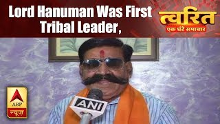 Lord Hanuman Was First Tribal Leader, Says BJP Leader Gyan Dev Ahuja | ABP News