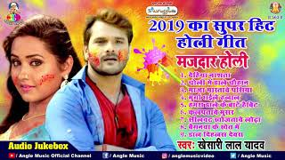 Top 9 सुपरहिट हाेली धमाका | Khesari Lal Yadav | AUDIO JUKEBOX |Bhojpuri Holi Songs 2019.