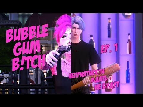 The Sims 4   BubbleGum B!tch   Сериал с озвучкой   Первая серия