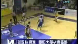 20110222明道盃國際大學籃球邀請賽_緯來體育新聞