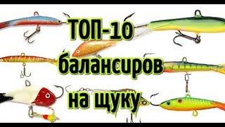 Топ 10 лучших балансиров для ловли щуки и другой хищной рыбы (окуня, судака, берша)