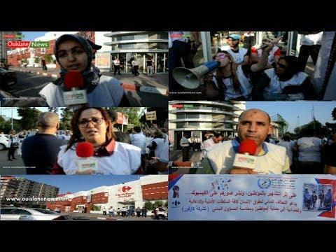 فضيحة خطيرة / كارفور مكناس Carrefour Meknès بوقفة احتجاجية ( ويسلان نيوز)