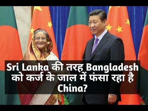 Chinese Loans Of 25 Billion Dollar May Put Bangladesh In Debt Trap