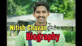 Nitish Chavan Biography ( नितीश चव्हान ) Lagira zhala jee