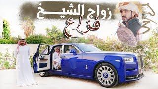 زواج الشيخ فزاع بأفخم سيارة في العالم !! شو معنى فزاع