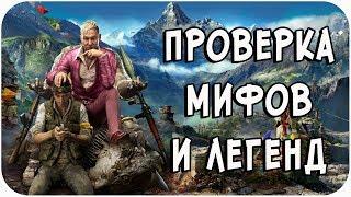 РАЗРУШИТЕЛЬ МИФОВ | Far Cry 4