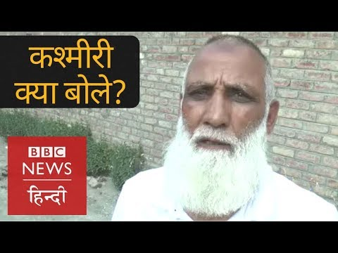 Kashmiri People on BJP-PDP alliance and Governor's rule (BBC Hindi)