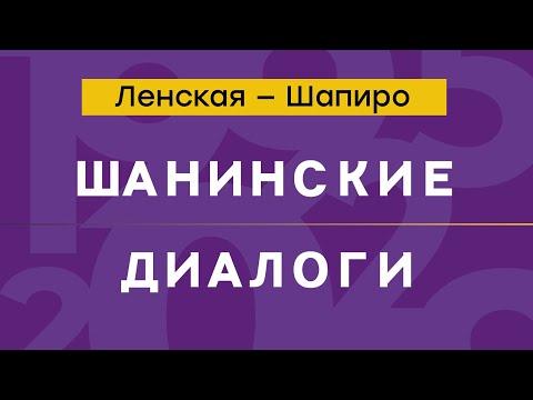 Елена Ленская и Борис Шапиро о постсоветском образовании и первых шагах Шанинки  [диалоги]
