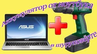 Перевод шуруповерта DWT ABS-16,8 на Li-ion аккумулятор от ноутбука