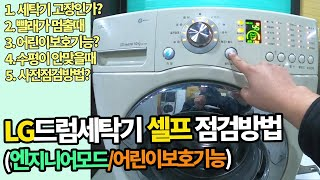 LG드럼세탁기 고장? 엔지니어모드 점검방법 (feat.…