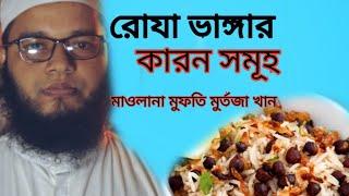 ROJA VANGAR KARON | রোজা ভাঙ্গার কারন সমূহ । মাওলানা মুফতি মুর্তজা খান। new ramadan islamic video