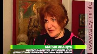 видео История Музея икон имени Андрея Рублева