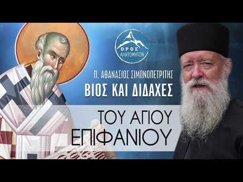 Βίος & διδαχές Αγίου Επιφανίου - π. Αθανάσιος Σιμωνοπετρίτης