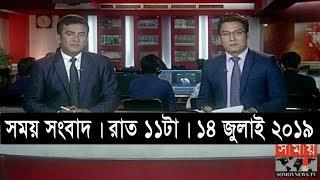 সময় সংবাদ   রাত ১১টা   ১৪ জুলাই ২০১৯   Somoy tv bulletin 11pm   Latest Bangladesh News