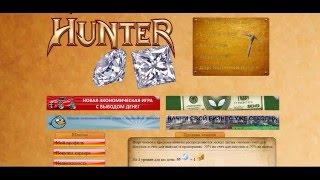 hunter money ru отзыв