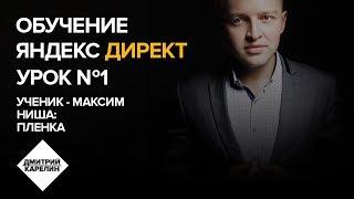 lbhtrn. Yandex Direct обучение. Урок 1: Введение, Объявления Яндекс Директ, РСЯ, Графические объявл