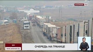 На границе Западно-Казахстанской области и России образовалась очередь из фур