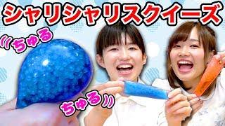【DIY】チュルチュル水系スクイーズでシャリシャリシャーベットスクイーズ作ってみた!How To Make Ice Stress Ball