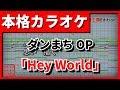 【歌詞付カラオケ】「Hey World」(ダンまちOP)(井口裕香)【野田工房cover】