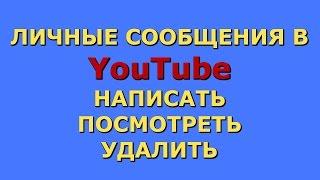 Личные сообщения YouTube. Как написать личное сообщение. Как посмотреть сообщение. Как удалить.