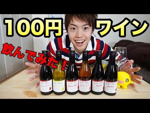 検証ダイソーの100円ワインがうまいらしい本当かどうか飲んでみた