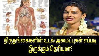 திருநங்கைகளின் உடல் அமைப்புகள் எப்படி இருக்கும்தெரியுமா? | Tamil trending News | Tamil health news