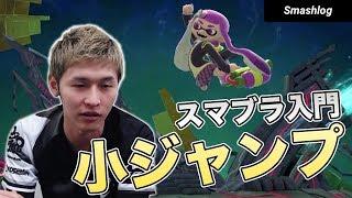 【スマブラSP入門講座#1】小ジャンプ・空中攻撃をマスターしよう!     SmashlogTV