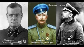"""22 июня 1941.Русские """"генералы"""",казаки и пр.воевавшие на стороне Германии в ВОВ.1941-1945."""