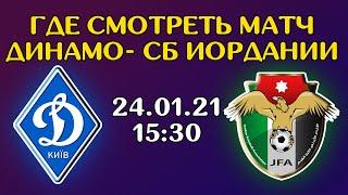 Динамо Киев сборная Иордания где смотреть онлайн трансляцию матча 24 января 2021