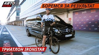Выступаем в Ironstar. Первый старт сезона | Mercedes-Benz Vans – Три степени свободы