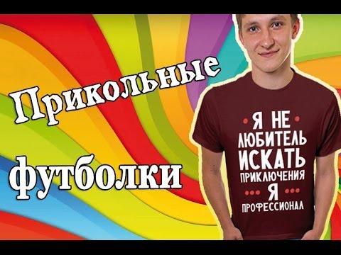 Прикольные футболки! Прикольные футболки для всех!