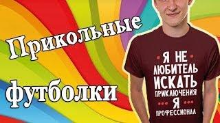 Прикольные футболки! Прикольные футболки для всех!(, 2014-02-08T20:08:34.000Z)
