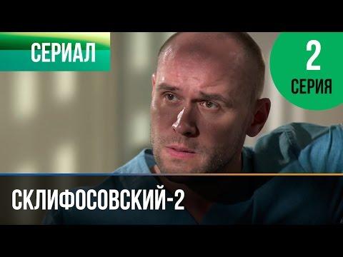 Склифосовский серия где погибает лариса