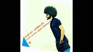 Ke Tui Bol |Arijit Singh| Cover By Apple Mahmud Neel 🍎