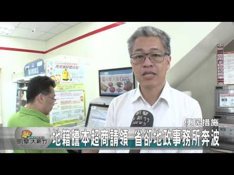 20151007N 地籍謄本超商請領 省卻地政事務所奔波 - YouTube