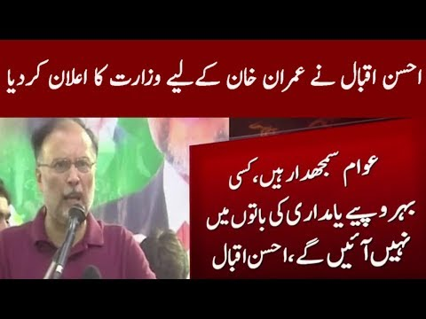 Ihsan Iqbal Addressing youth Convention   23 Sept 2017