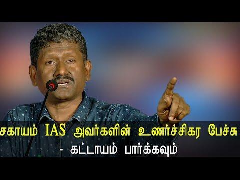 Sagayam IAS அவர்களின் உணர்ச்சிகர பேச்சு - கட்டாயம் பார்க்கவும் - Tamil News Live