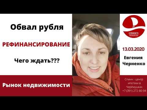 Обвал рубля и Рефинансирование. Рынок недвижимости 2020.  Евгения Черненко. Спинч