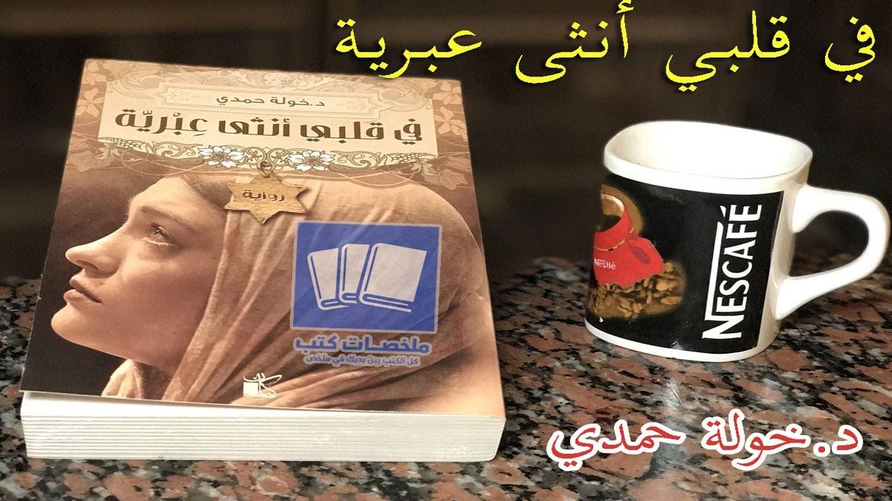 رواية في قلبي أنثى عبرية pdf عصير الكتب