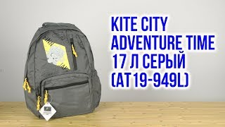 Розпакування Kite City Adventure Time 17 л Сірий AT19-949L