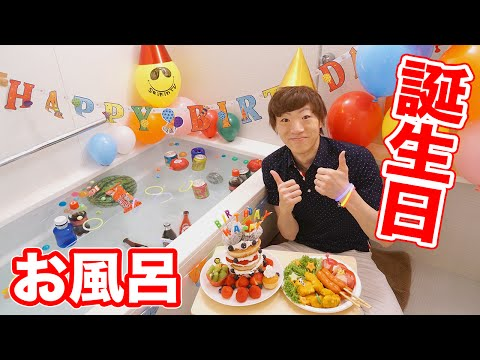 氷風呂で誕生日パーティーやってみた!